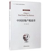 中国房地产税改革/税制改革论丛