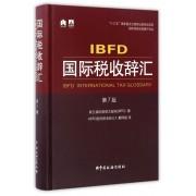 IBFD国际税收辞汇(第7版)(精)/国际税收经典著作译丛