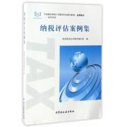 纳税评估案例集(业务能力全国税务系统干部教育培训系列教材)