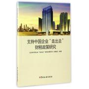 支持中国企业走出去财税政策研究