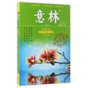 意林(春季卷合订本总第52卷2017年1期-6期经典收藏本)