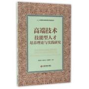 高端技术技能型人才培养理论与实践研究/中国职业教育研究专著系列