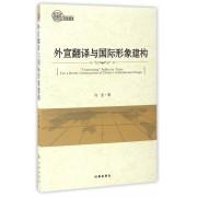 外宣翻译与国际形象建构
