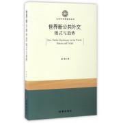 世界新公共外交模式与趋势/公共外交新走向丛书