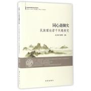 同心斋撷实(民族理论若干问题探究)