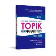 完全掌握新韩国语能力考试TOPIKⅡ<中高级>写作考前对策(第2版)
