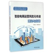 智能电网运营风险元传递理论与应用/风险元传递理论专著系列