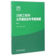 注册工程师公共基础历年考题精解(第5版2017)