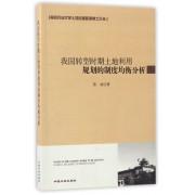 我国转型时期土地利用规划的制度均衡分析/南京农业大学土地资源管理博士论丛