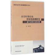转型时期农地非农化机制研究--基于主体行为的分析/南京农业大学土地资源管理博士论丛