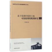 基于资源价值的土地可持续利用规划研究/南京农业大学土地资源管理博士论丛