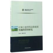 区域土地利用总体规划实施的管控研究/新疆区域发展与资源环境管理研究系列丛书