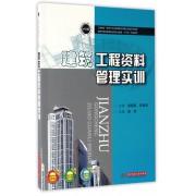 建筑工程资料管理实训(国家示范性高等职业教育土建类十三五规划教材)