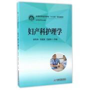 妇产科护理学(供护理学等专业使用全国高等医药院校十三五规划教材)