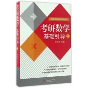 考研数学基础引导/超级考研数学系列丛书
