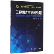 工程测试与信息处理(普通高等院校十三五规划教材)