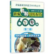 新编鸭鹅饲料配方600例(第2版)/新编畜禽饲料配方600例丛书