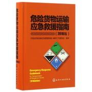 危险货物运输应急救援指南(2016版)(精)