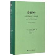 发展史(从西方的起源到全球的信仰第4次修订增补版)(精)