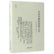 日本早期的亚洲主义(博雅撷英)(精)