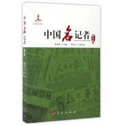 中国名记者(第6卷)