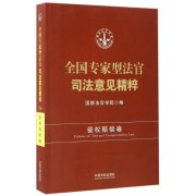 全国专家型法官司法意见精粹(侵权赔偿卷)
