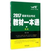 民法(飞跃版)/2017国家司法考试教材一本通