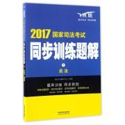 民法(飞跃版)/2017国家司法考试同步训练题解