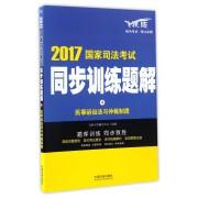 民事诉讼法与仲裁制度(飞跃版)/2017国家司法考试同步训练题解