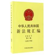 中华人民共和国新法规汇编(2017年第1辑总第239辑)