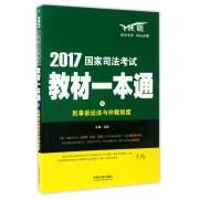 民事诉讼法与仲裁制度(飞跃版)/2017国家司法考试教材一本通