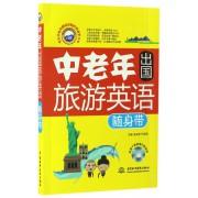 中老年出国旅游英语随身带(附光盘)