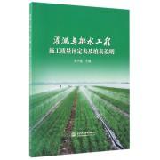 灌溉与排水工程施工质量评定表及填表说明