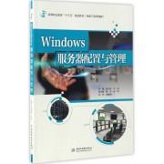 Windows服务器配置与管理(网络工程课程群高等职业教育十三五规划教材)