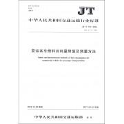 营运客车燃料消耗量限值及测量方法(JT\T711-2016代替JT711-2008)/中华人民共和国交通运输行业标准