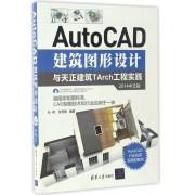 AutoCAD建筑图形设计与天正建筑TArch工程实践(2014中文版AutoCAD行业应用实践型教材)