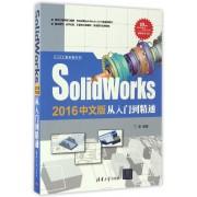 SolidWorks2016中文版从入门到精通/CAX工程应用丛书