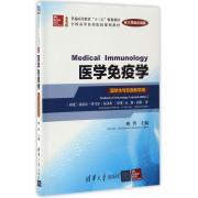 医学免疫学(留学生与双语教学用英文原版改编版全国高等医药院校规划教材)