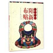 阳新布贴(湖北最美2015)/湖北省非物质文化遗产丛书