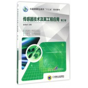 传感器技术及其工程应用(第2版全国高等职业教育十三五规划教材)