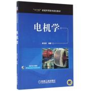 电机学(十三五普通高等教育规划教材)