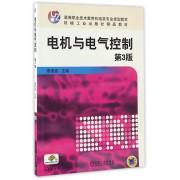 电机与电气控制(第3版高等职业技术教育机电类专业规划教材)