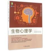 生物心理学(原书第9版美国名校学生喜爱的心理学教材)