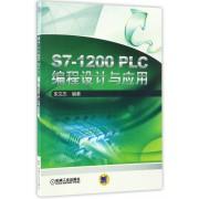 S7-1200PLC编程设计与应用
