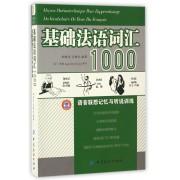 基础法语词汇1000(语音联想记忆与听说训练)