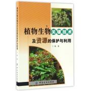 植物生物关键技术及资源的保护与利用