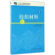 纺织材料(第3版十二五职业教育国家规划教材)