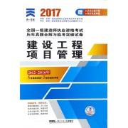 建设工程项目管理(2012-2016年)/2017全国一级建造师执业资格考试历年真题全解与临考突破试卷