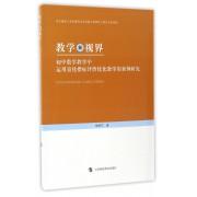 教学新视界(初中数学教学中运用量化指标评价优化教学的案例研究)