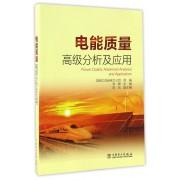 电能质量高级分析及应用